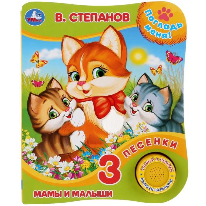 Книга «Мамы и малыши» В.Степанов, 1 музыкальная кнопка, 3 песенки, с тактильным элементом на обложке