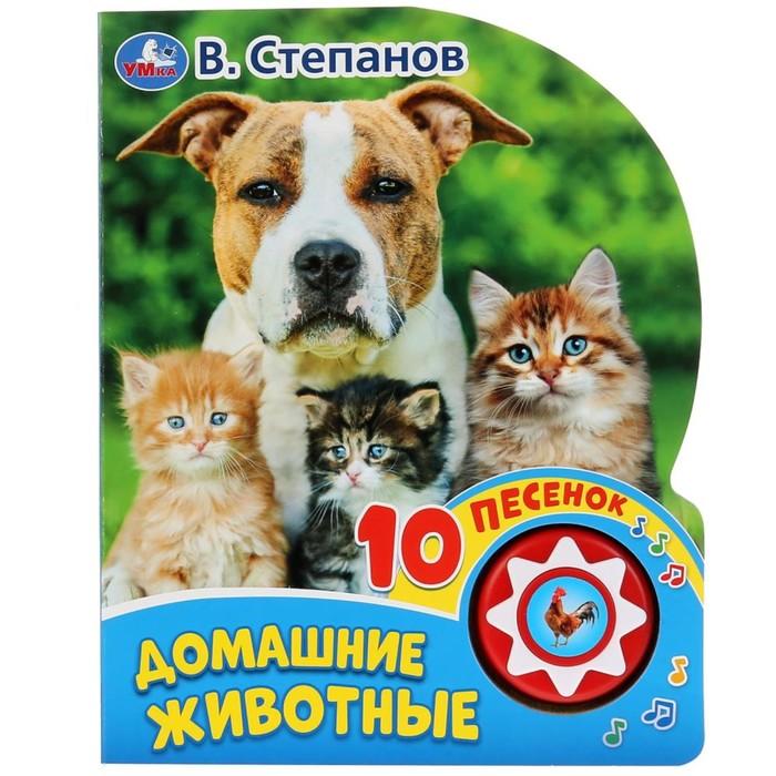 Книга «Домашние животные» В. Степанов, 10 песенок, 10 стр.