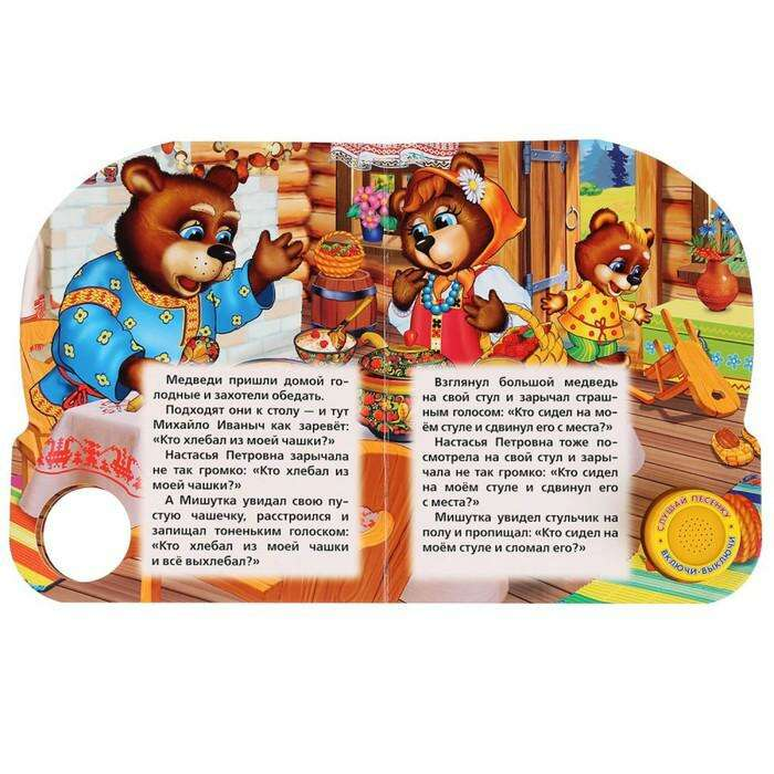 """Книга """"Три медведя"""" 1 кнопка с песенкой 8 стр 9785506021971"""