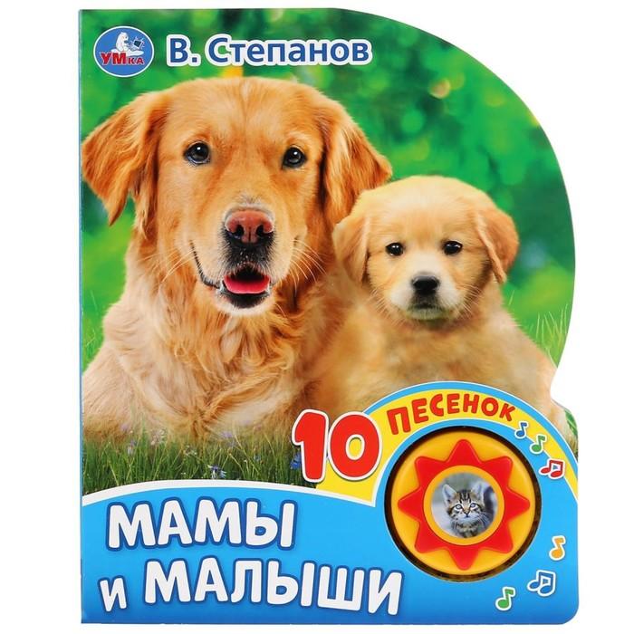 Книга «Мамы и малыши» В. Степанов, 1 музыкальная кнопка, 10 песенок, 10 стр.