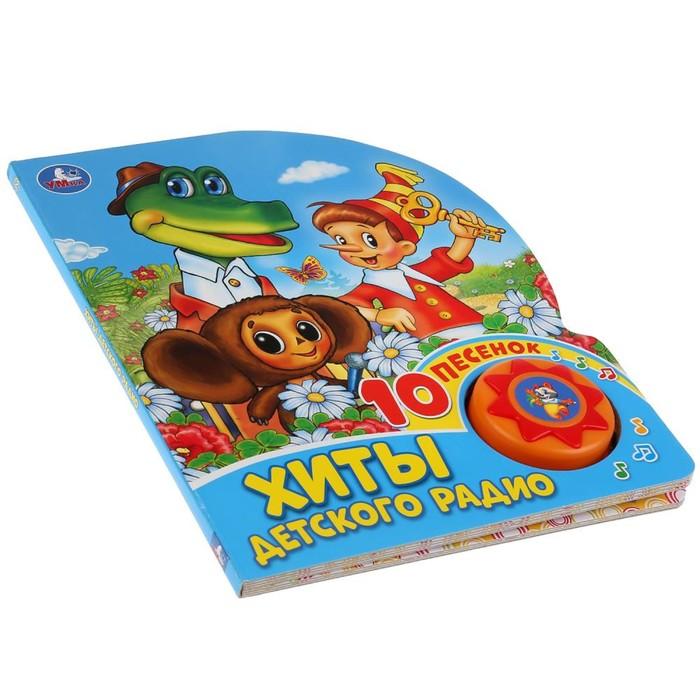 Книга «Хиты детского радио», 1 музыкальная кнопка, 10 песенок, 10 стр.