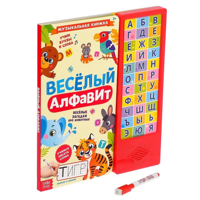 Книга музыкальная «Веселый алфавит», 16 страниц