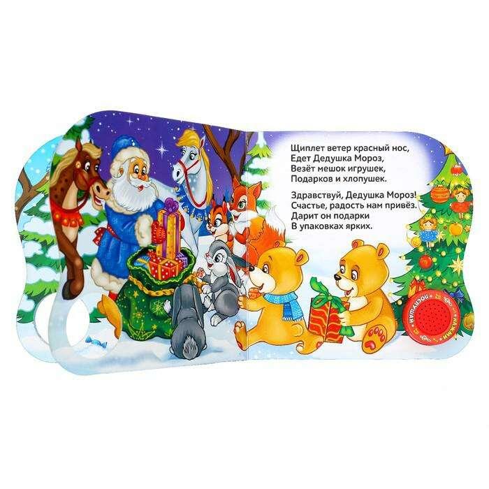 Картонная книга с муз. чипом «Новый год в лесу», 10 страниц
