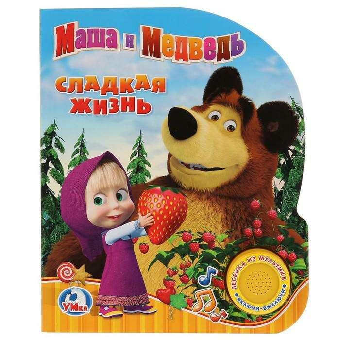 """Книга """"Маша и Медведь. Сладкая жизнь"""" 1кнопка с песенкой 9785506020691"""