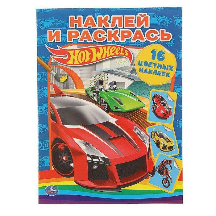 Раскраска с наклейками Hot Wheels, 16 наклеек