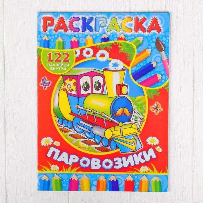 "Раскраска с наклейками ""Паровозики"" 122 наклейки"