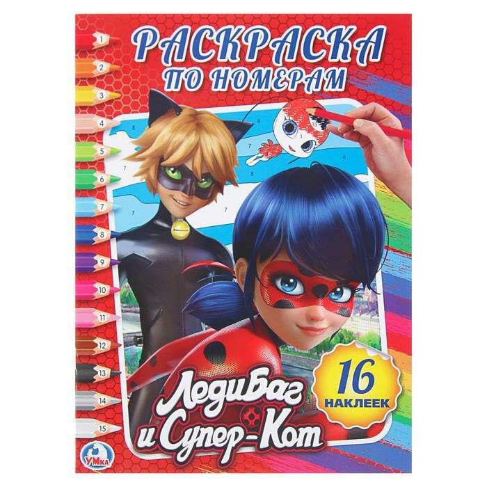 Раскраска по номерам с наклейками «Леди Баг и Супер-Кот»