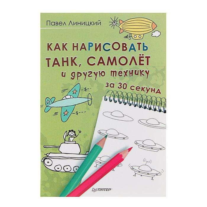 Как нарисовать танк, самолёт и другую технику за 30 секунд П. Линицкий