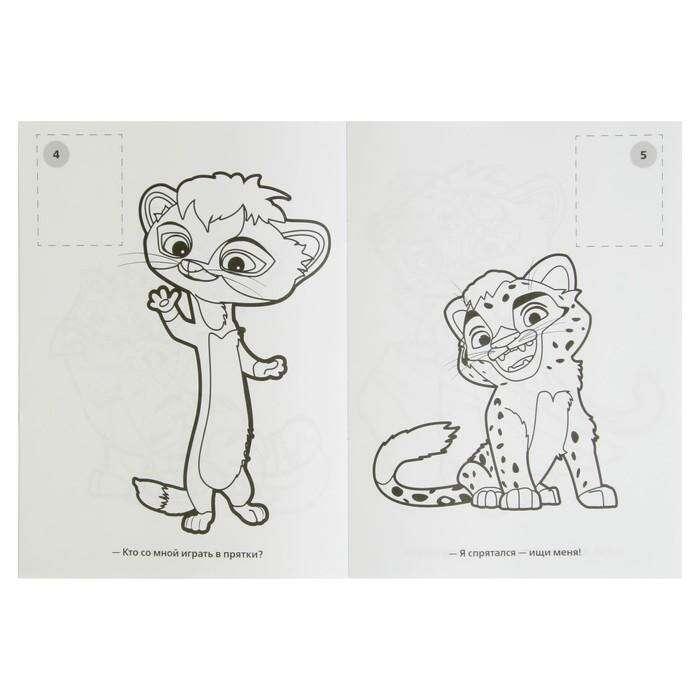 Раскраска с наклейками «Лео и Тиг. Лучшие друзья»