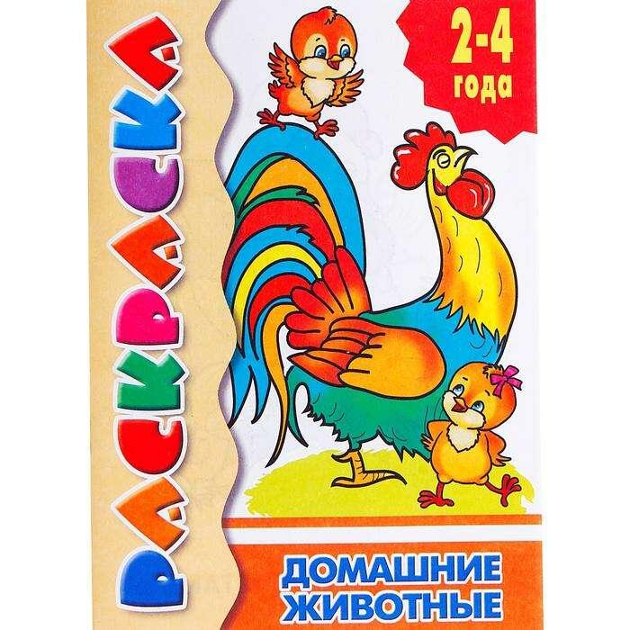 """Раскраска для малышей «Домашние животные» Посмотри и раскрась """"Домашние животные"""""""