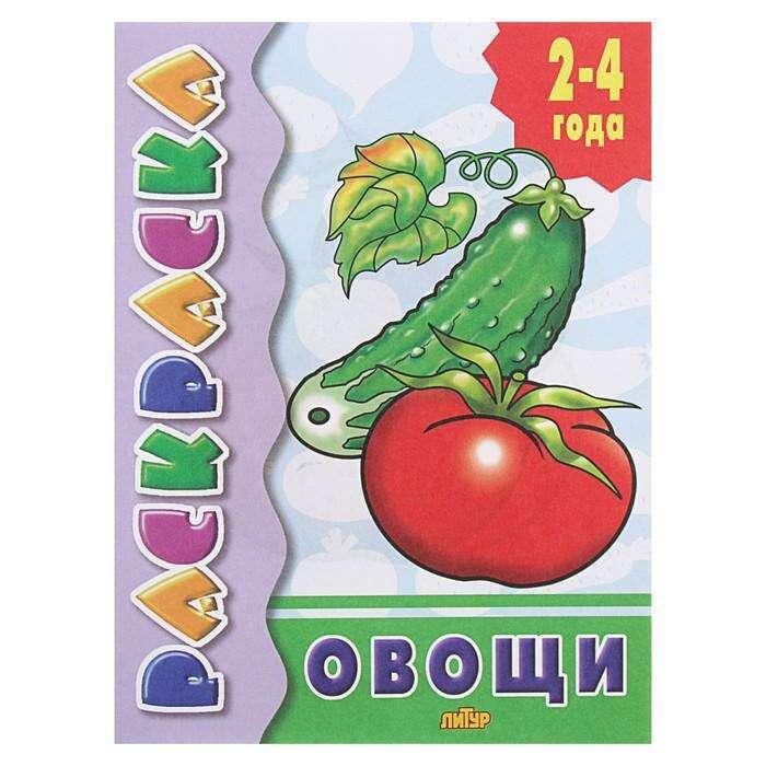"""Раскраска «Овощи» Посмотри и раскрась """"Овощи"""""""