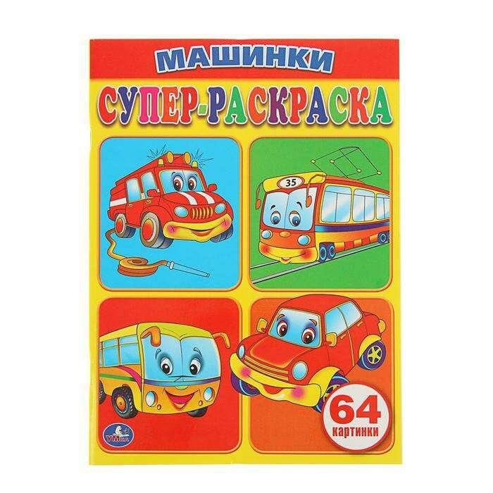 Купить Раскраска для малышей «Машинки», 64 картинки в Усть ...