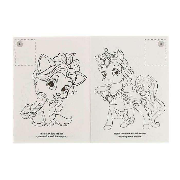 Раскраска с наклейками «Волшебные питомцы», 16 наклеек