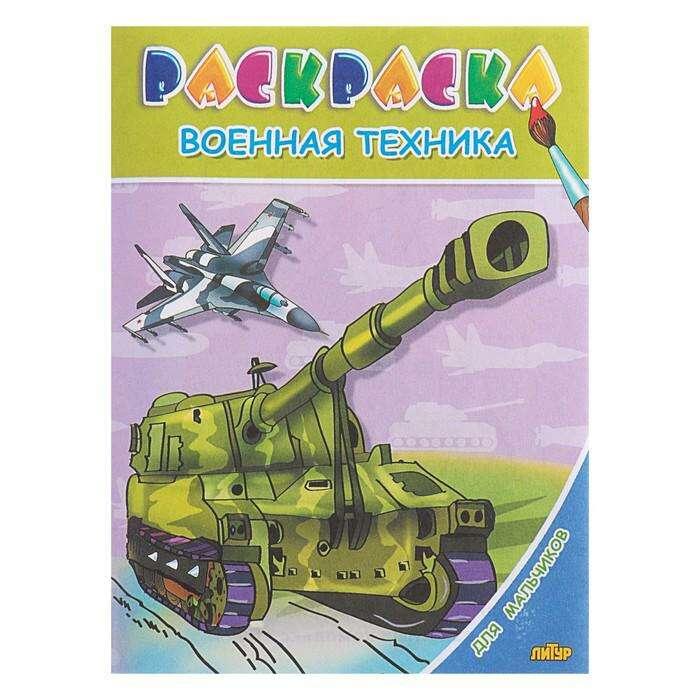 """Раскраска для мальчиков «Военная техника» Посмотри и раскрась """"Военная техника"""""""