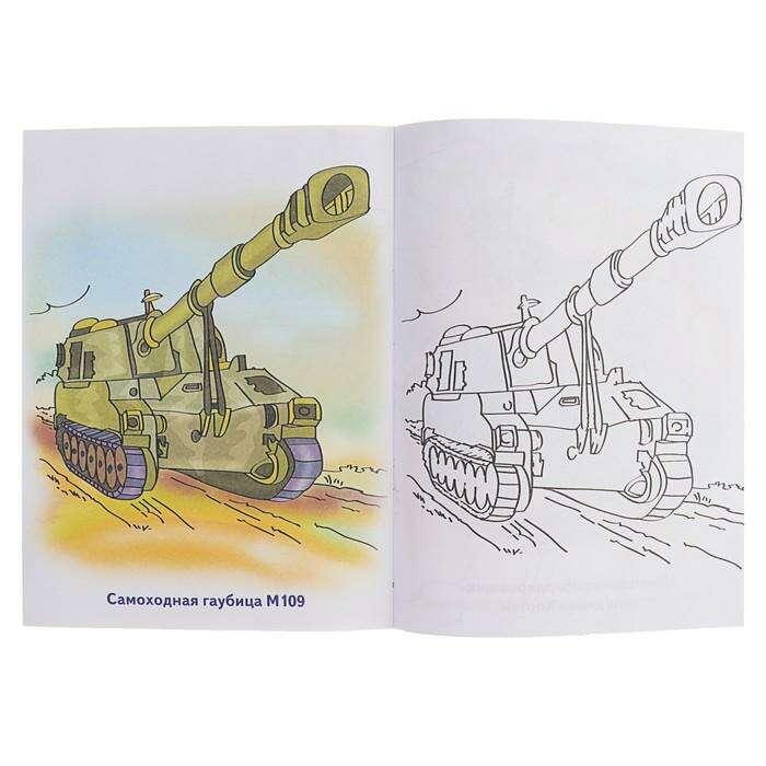 Купить Раскраска для мальчиков «Военная техника» Посмотри ...