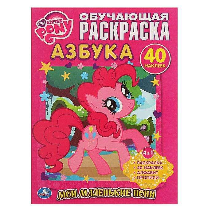 Обучающая раскраска с наклейками «Мой маленький пони. Азбука»