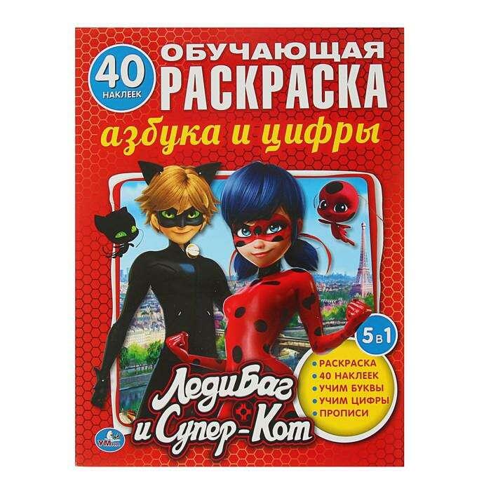 Раскраска с наклейками «Леди баг и Супер-Кот», 40 наклеек ...