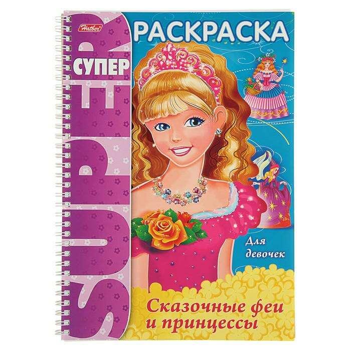Супер-раскраска «Сказочные феи и принцессы» в Алматы ...