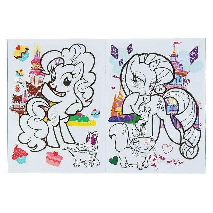 Живая раскраска 3D «Мой маленький пони. Дружба – это чудо!»