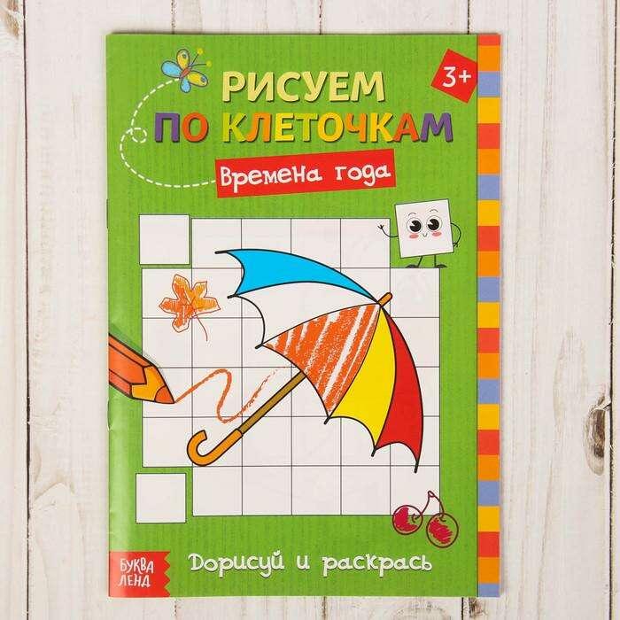 """Раскраска по клеточкам """"Времена года""""  16 стр. """"Времена года"""""""