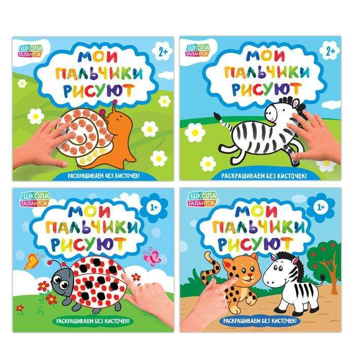 Раскраски набор «Мои пальчики рисуют», 4 шт, 20 стр. «Мои пальчики рисуют»