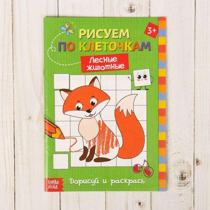 """Раскраска по клеточкам «Лесные животные», 16 стр. """"Лесные животные"""""""