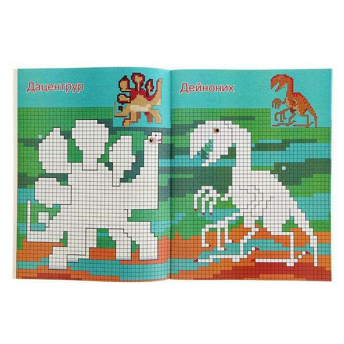 Динозавры и динозаврики. Глотова В. Ю.