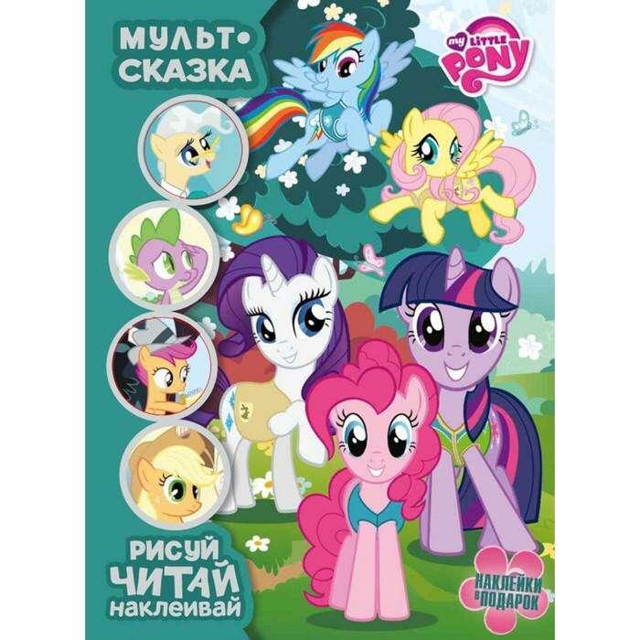 Книжка-раскраска с наклейками «Мой маленький пони. Мульт-сказка» «Мой маленький пони. Мульт-сказка»