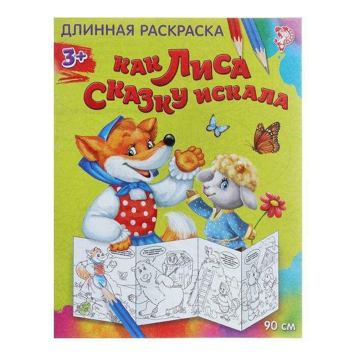 Раскраска длинная «Как лиса сказку искала» «Как лиса сказку искала»
