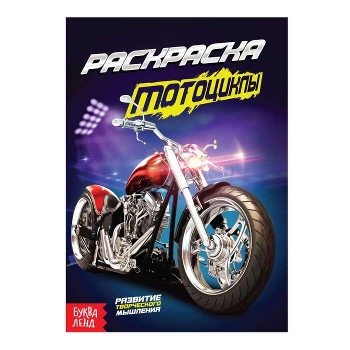 Раскраска «Мотоциклы», А5, 10 страниц «Мотоциклы»