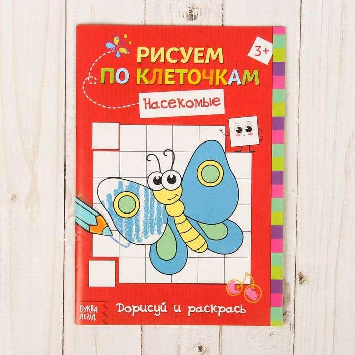 """Раскраска по клеточкам """"Насекомые""""  16 стр. """"Насекомые"""""""