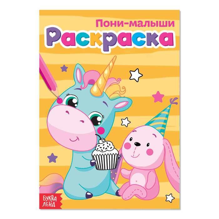 Раскраска «Пони-малыши», А5, 12 страниц «Пони-малыши»
