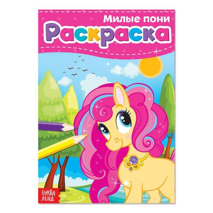 Раскраска «Милые пони», А5, 12 страниц «Милые пони», А5