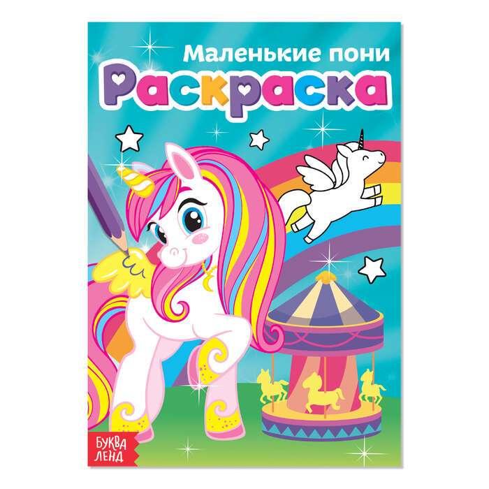 Раскраска «Маленькие пони», А5, 12 стр. «Маленькие пони», А5