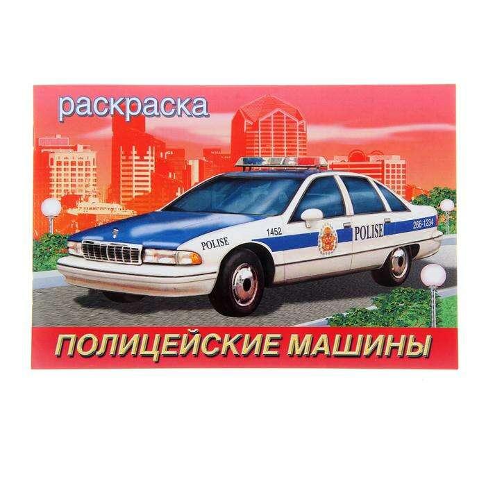 """Раскраска для мальчиков «Полицейские машины» """"Полицейские машины"""""""