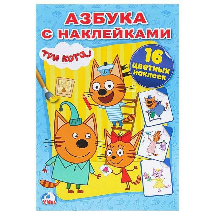 Раскраска с наклейками «Три кота»