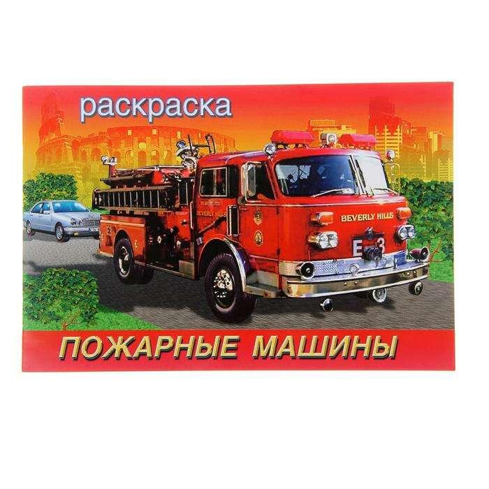"""Раскраска для мальчиков «Пожарные машины» """"Пожарные машины"""""""
