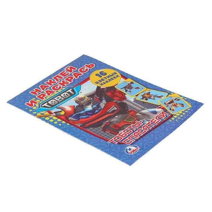 Раскраска с наклейками «Тоботы спасатели», 16 наклеек в ...