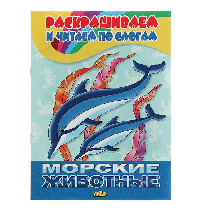Раскрашиваем и читаем по слогам «Морские животные»