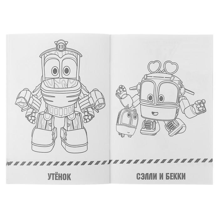 Супер-раскраска раскраска для маленьких «Робот Трейнс», 32 ...