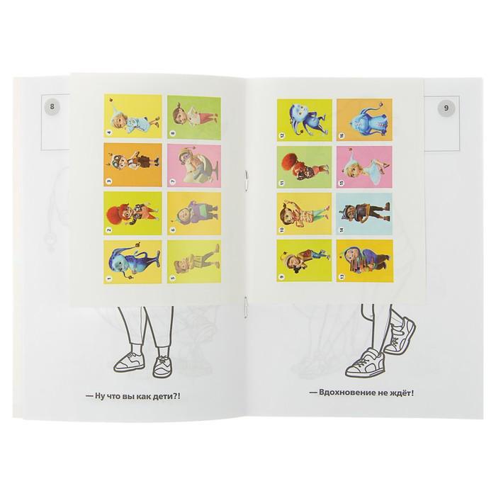 Раскраска с наклейками (малый формат) «Лучшие друзья. Джинглики»