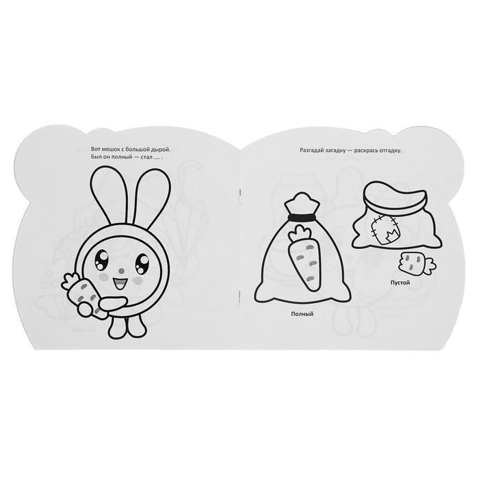 Умная раскраска для малышей «Малышарики. Загадки про противоположности»