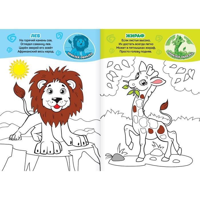 Раскраски с наклейками набор «Для мальчиков», 4 шт по 16 стр.