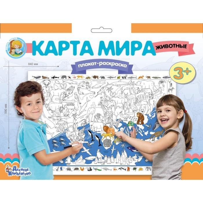 Плакат-раскраска «Карта мира. Животные»