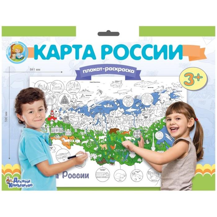 Плакат-раскраска «Карта России»