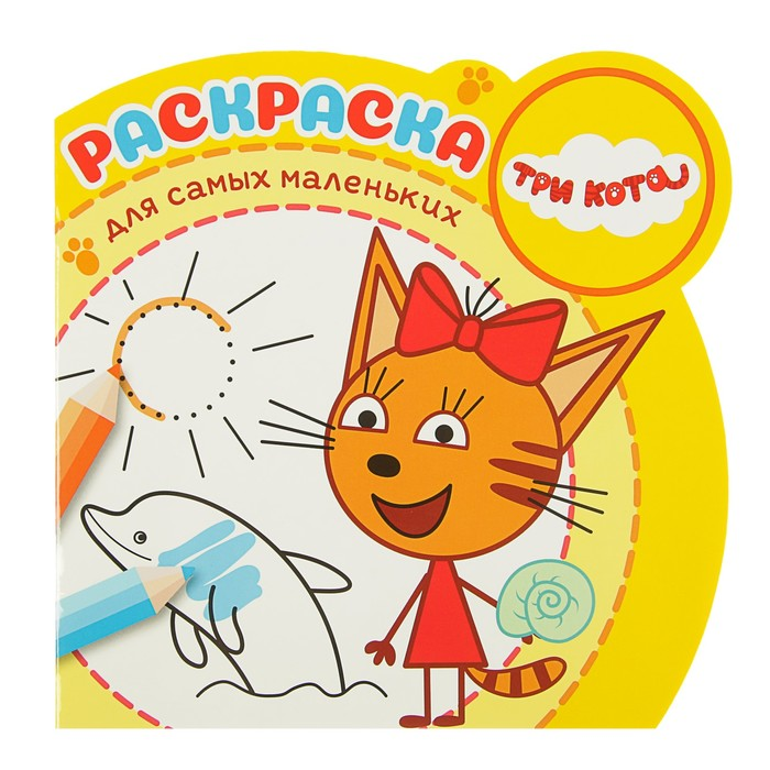 Раскраска для самых маленьких «Три Кота»