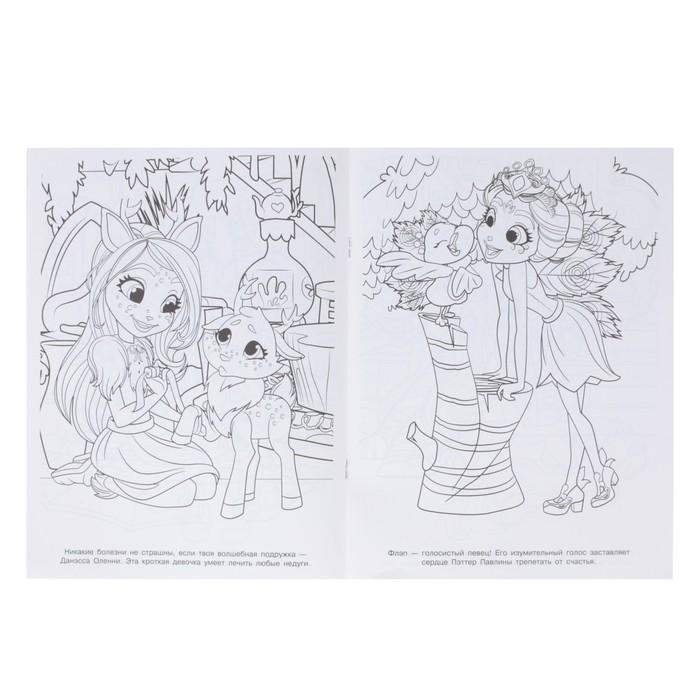 Волшебная раскраска «Энчантималс»
