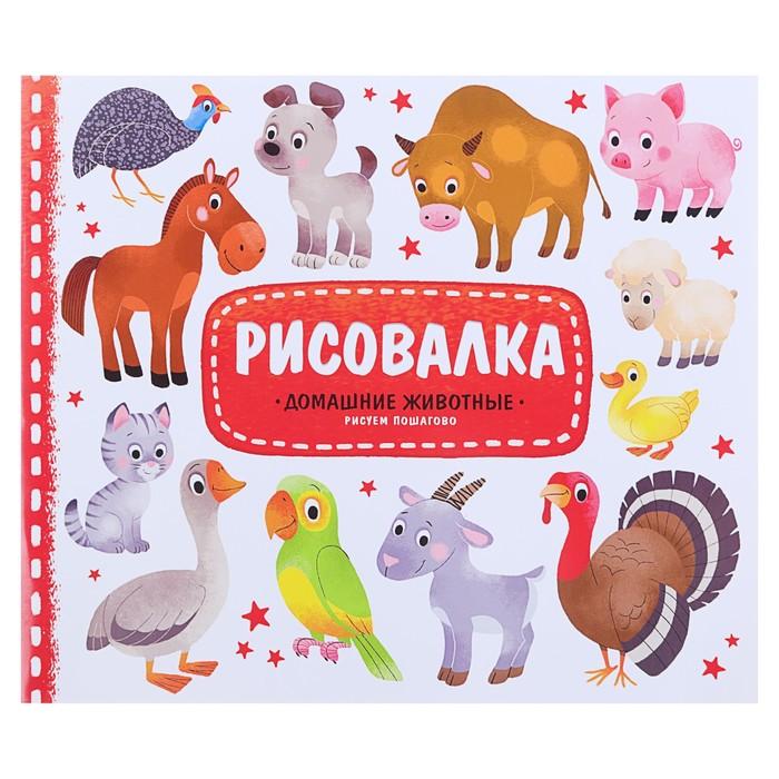 Рисовалка с наклейками «Домашние животные», 22 x 25.5 см