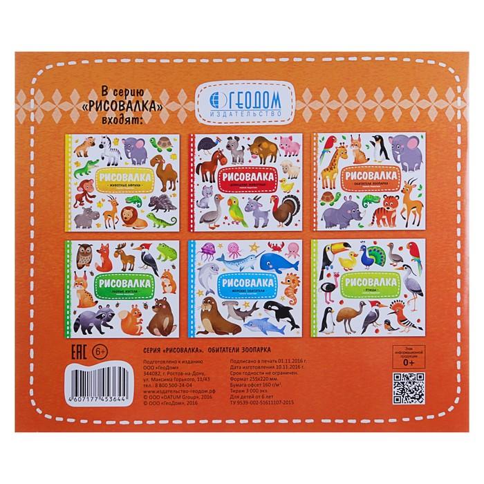 Рисовалка с наклейками «Обитатели зоопарка», 22 x 25.5 см