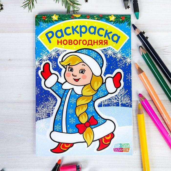 раскраска новогодняя снегурочка в сарыагаш цены купить